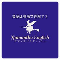 Samantha English(サマンサ イングリッシュ)